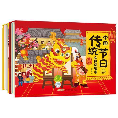 中国传统节日立体剧场书(全2册)
