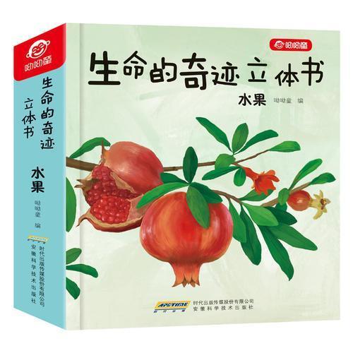 生命的奇迹立体书:水果