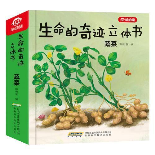 生命的奇迹立体书:蔬菜