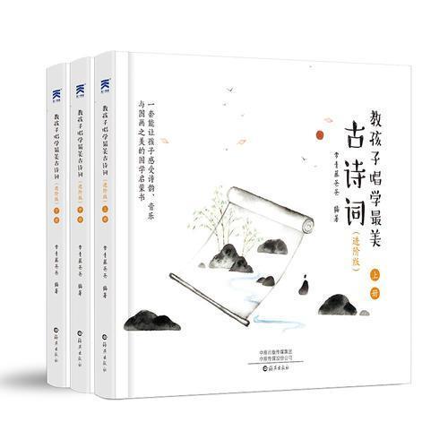 教孩子唱学最美古诗词进阶版(全3册)