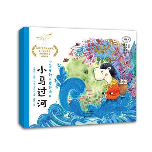 中国原创儿童剧绘本  小马过河