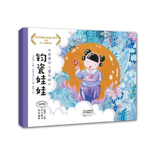 中国原创儿童剧绘本  钧瓷娃娃