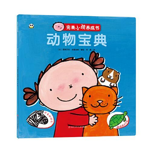 完美小孩养成书 动物宝典
