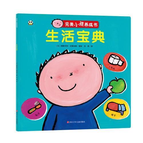 完美小孩养成书 生活宝典
