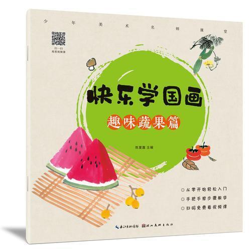 快乐学国画·趣味蔬果篇
