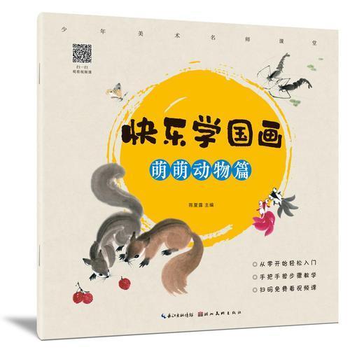 快乐学国画·萌萌动物篇