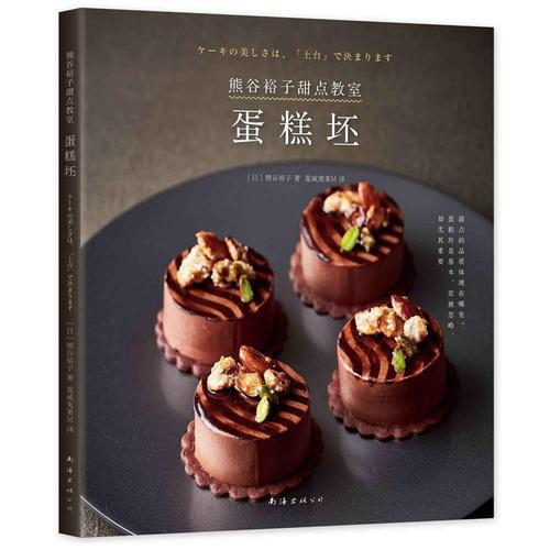 熊谷裕子甜点教室:蛋糕坯