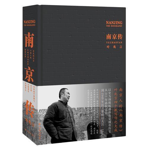 南京传(叶兆言大成之作,透过南京看中国历史,读懂南京,就是读懂中国历史)