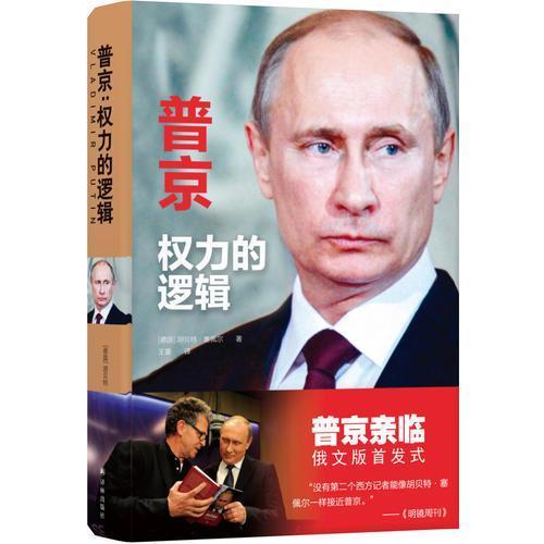 """普京:权力的逻辑(""""没有第二个西方记者能像胡贝特·塞佩尔一样接近普京"""")"""