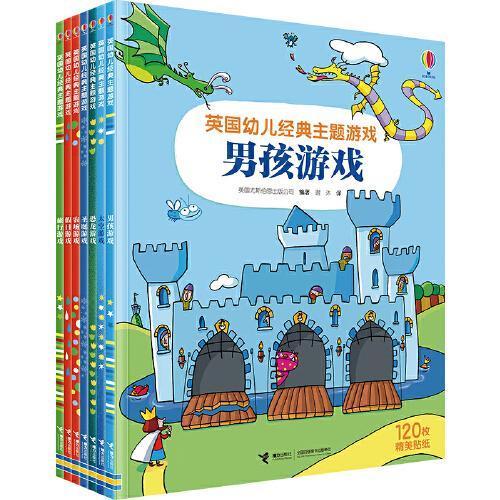 英国幼儿经典主题游戏书·男孩游戏