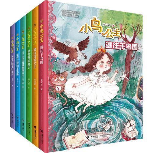 小鸟公主系列(套装全6册)