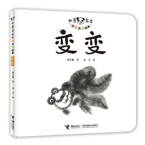 水墨宝宝视觉启蒙绘本:变变