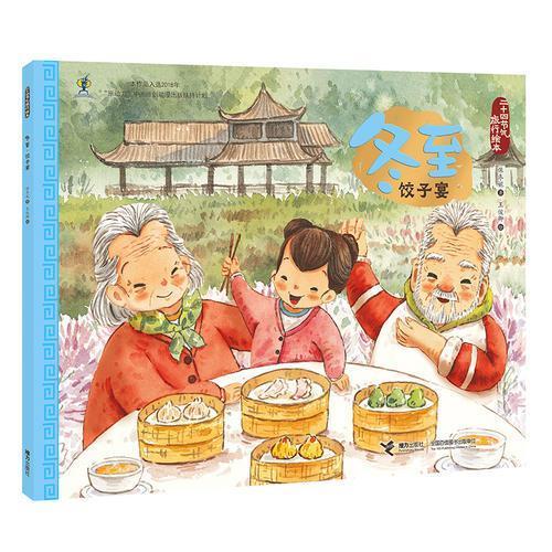 冬至·饺子宴