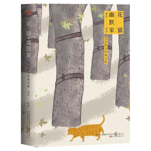 花·猫·幽默家:老舍散文经典全集
