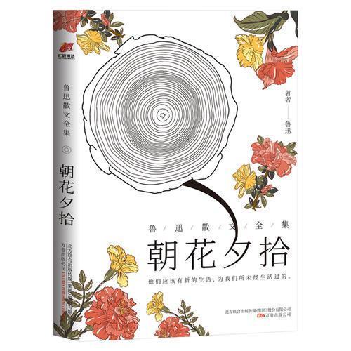 朝花夕拾: 鲁迅散文全集(百年珍藏纪念版)