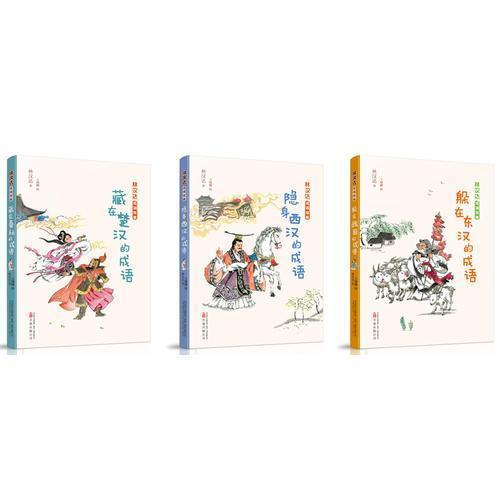 林汉达成语故事两汉卷《隐身西汉的成语》套装3册(中国通俗历史最权威的讲述者,让历史住在成语里)