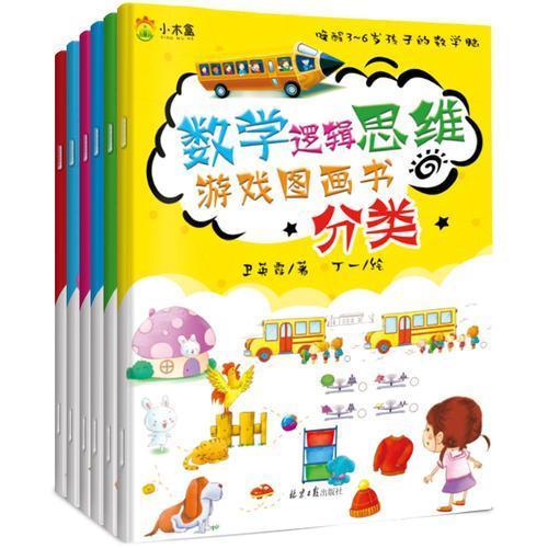 3-6岁数学逻辑思维游戏图画书(共6册)