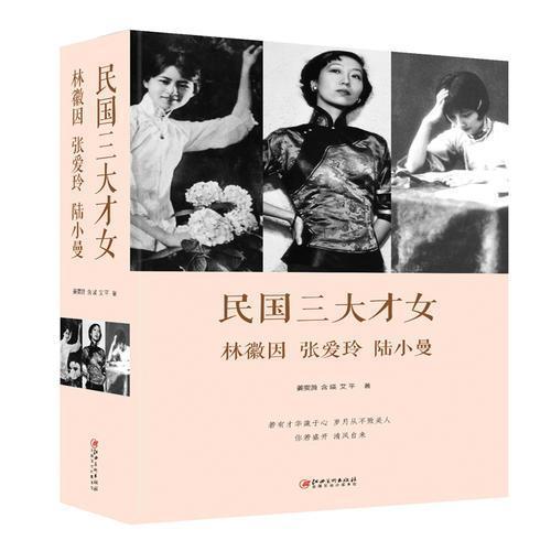 民国三大才女:林徽因、张爱玲、陆小曼
