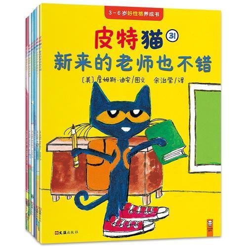 皮特猫·3~6岁好性格养成书:第六辑(套装共6册)(适应环境、克服恐惧、专注……荣获19项大奖的好性格榜样,在美国家喻户晓)