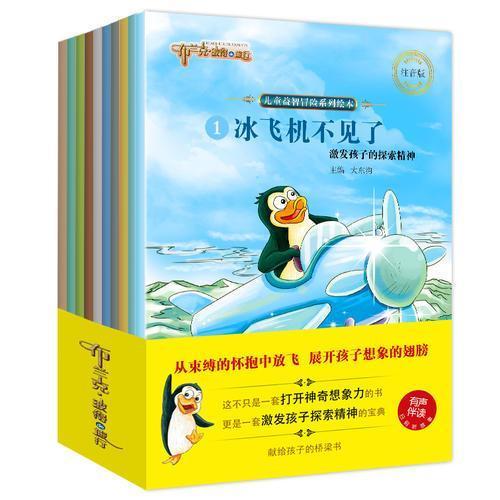 献给孩子的桥梁书:儿童益智冒险系列绘本注音版(全10册)有声伴读 免费扫码听故事 冰飞机不见了 适合4-7岁儿童