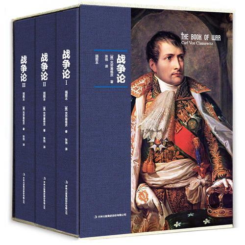 战争论:精装彩图珍藏版(盒装共3册)
