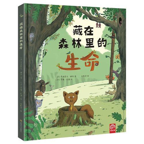 鹦鹉螺·自然科学启蒙与生命教育绘本:藏在森林里的生命