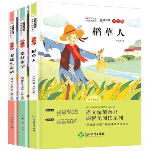 快乐读书吧三年级上 全3册 (稻草人+格林童话+安徒生童话)