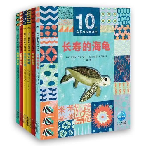 10个我喜欢你的理由:全6册