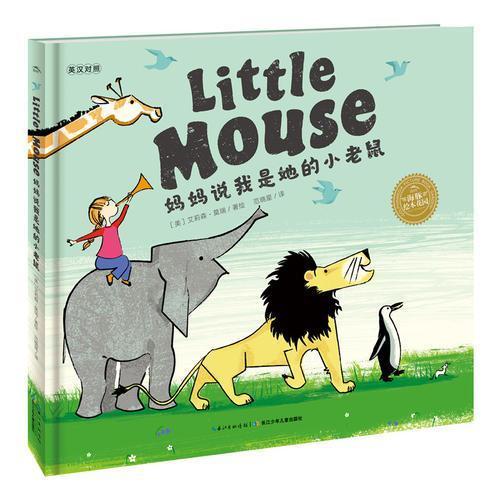 双语绘本:妈妈说我是她的小老鼠(精)