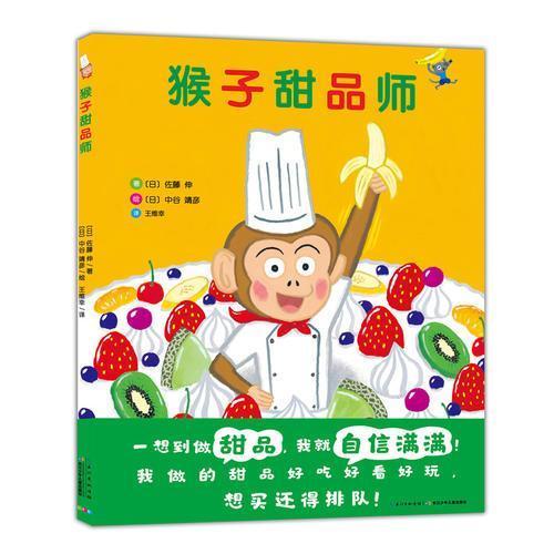 猴子甜品师(精)
