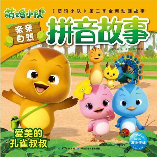 萌鸡小队亲亲自然拼音故事:爱美的孔雀叔叔