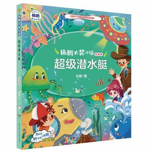 杨鹏大奖小说·超级潜水艇(注音版)