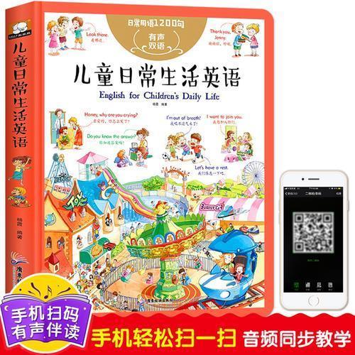儿童英语单词大书 儿童日常生活英语