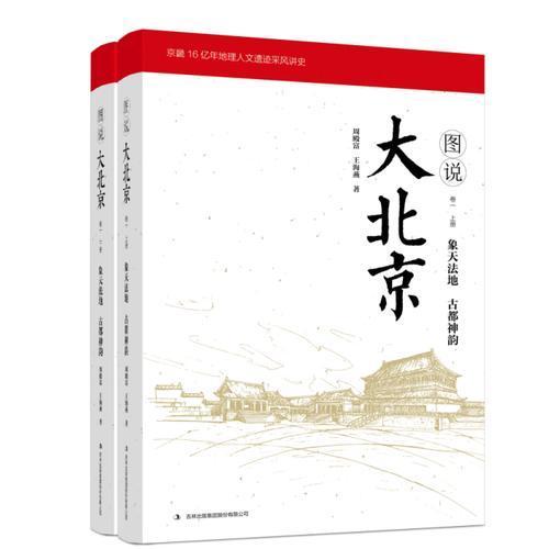 图说大北京