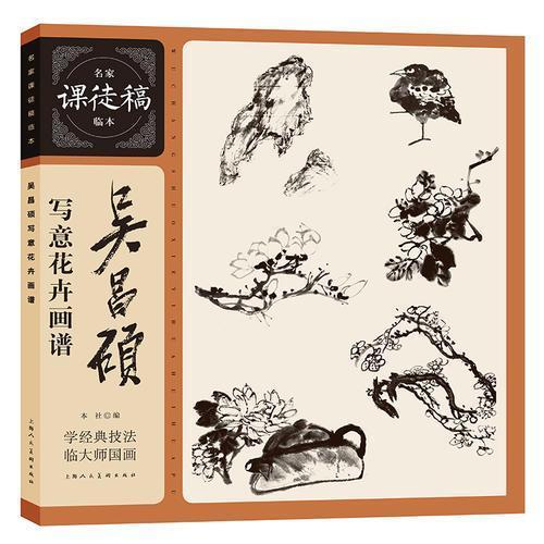 吴昌硕写意花卉画谱——名家课徒稿临本系列丛书