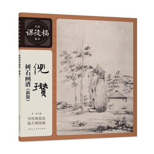 倪瓒树石画谱(新版)——名家课徒稿临本系列