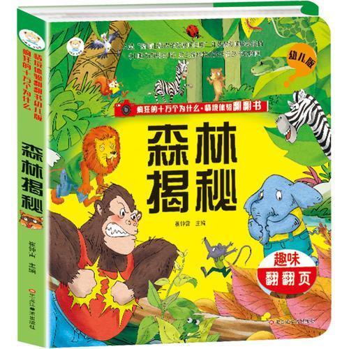 疯狂的十万个为什么·情境体验翻翻书幼儿版 森林揭秘3-6岁  3D立体书益智 彩图绘本