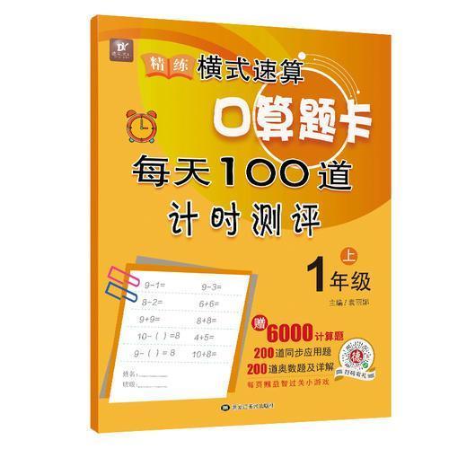 精练横式速算口算题卡 每天100道计时测评(一年级上册)数学题算数本课堂教材同步练习册  6000道计算题附答案   心算巧算