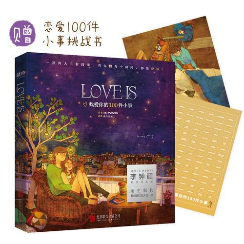 LOVE IS:我爱你的100件小事