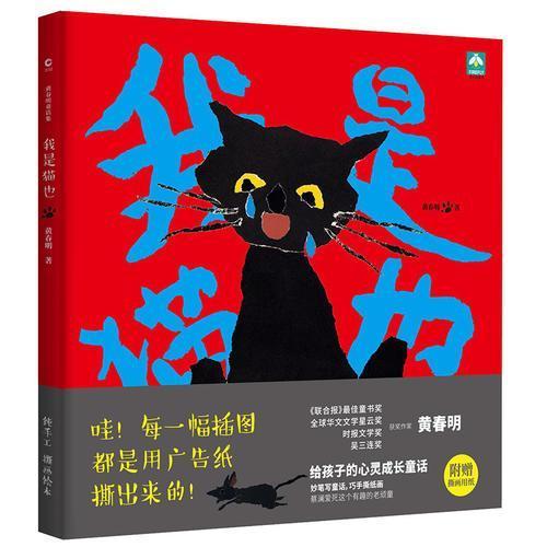 """我是猫也(精装)(""""联合报读书人最佳童书奖得主""""黄春明作品)"""