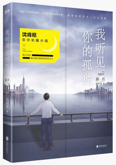 我听见你的孤独:新月(沈肯尼2019新书)