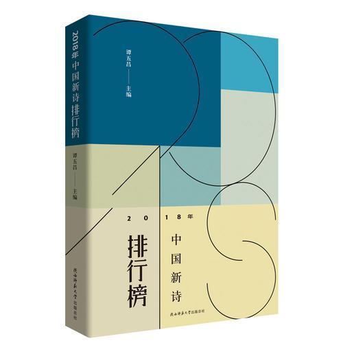 2018年中国新诗排行榜