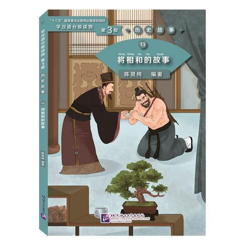 将相和的故事 | 学汉语分级读物(第3级)历史故事13