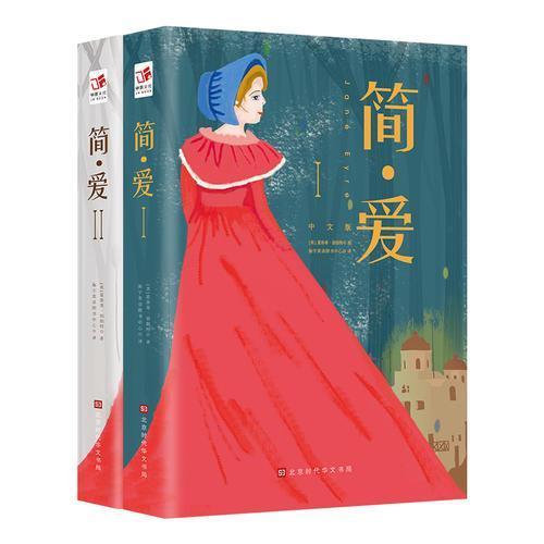 简爱中文版 初中学生八九年级语文新课标推荐读物青少年课外阅读世界经典文学名著