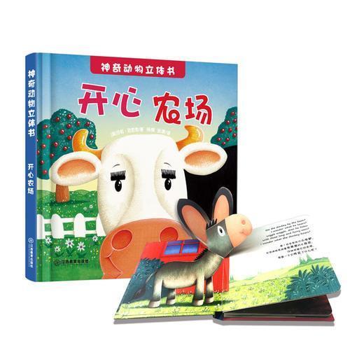 神奇动物立体书. 开心农场(精装1册)
