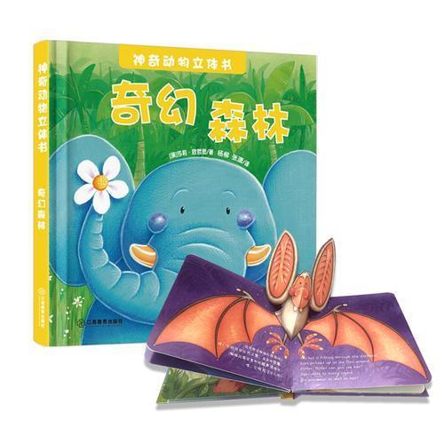 神奇动物立体书. 奇幻森林(精装1册)