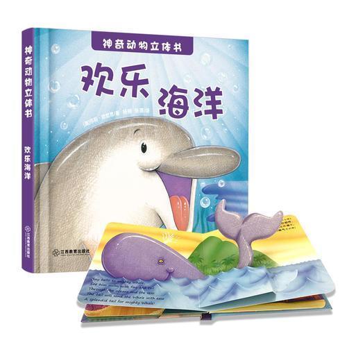 神奇动物立体书. 欢乐海洋(精装1册)