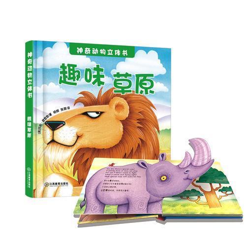 神奇动物立体书. 趣味草原(精装1册)