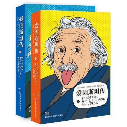 爱因斯坦传(上下册平装)