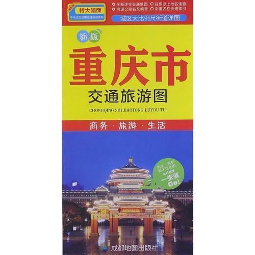 重庆市交通旅游图(附赠公交手册)(全新升级)